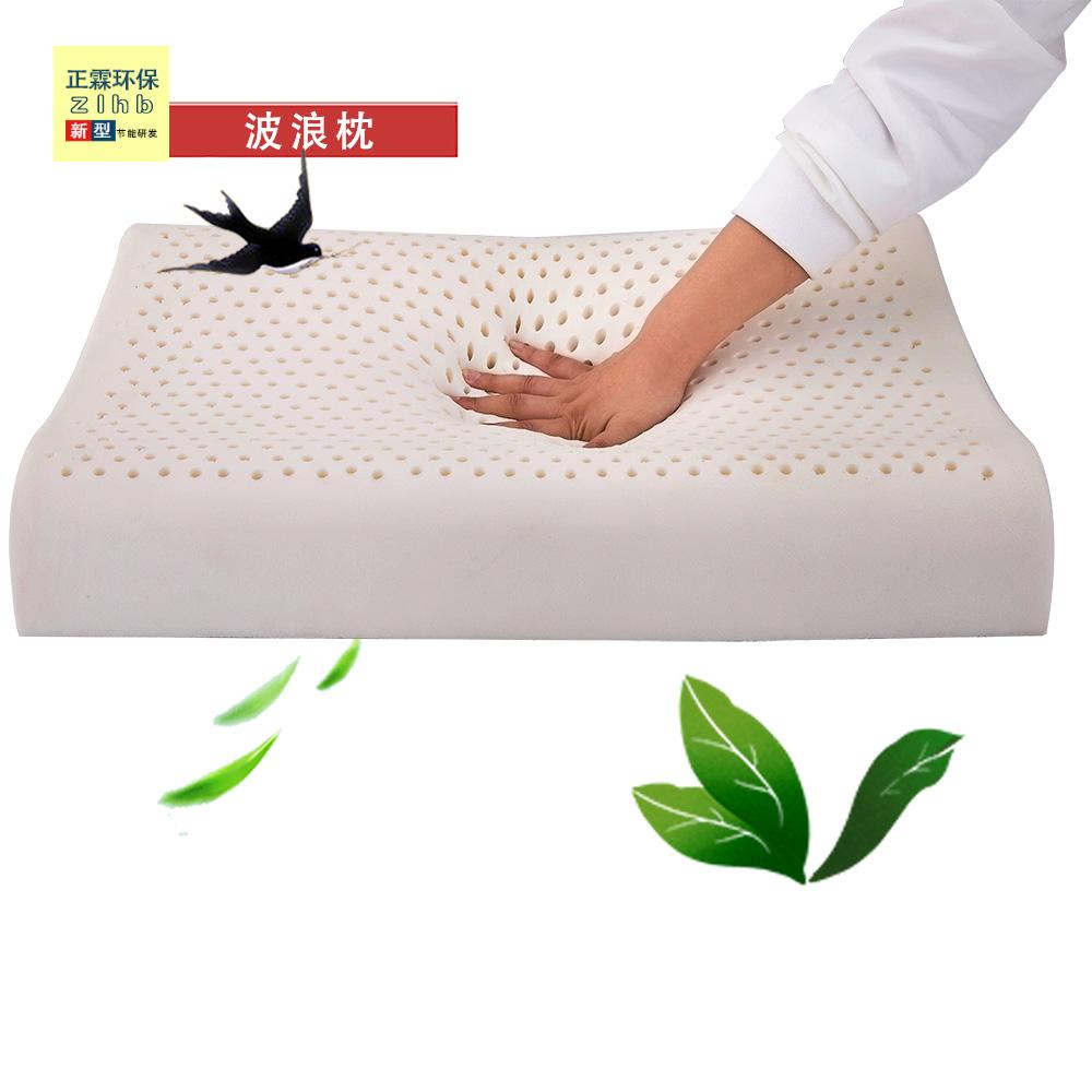 波浪枕 天然乳胶枕 山东乳胶枕乳胶床垫工厂直营